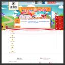 彦根市役所のホームページのサムネイル