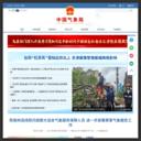 中国气象网-中国气象局政府门户网站