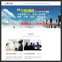 上海讨债公司_上海申城讨债公司