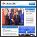 中国人民外交学会
