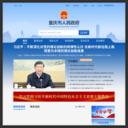 重庆市长信箱