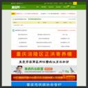 重庆信鸽信息网