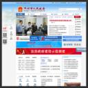 邓州市人民政府门户网站