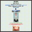 鎌倉 dentfaco 山本歯科・矯正