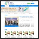 廣州第一健康高端體檢中心