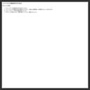 ホームページスペースは無料の「いい神戸情報」