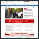 中国物业管理协会
