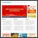 全国高校教师网络培训中心网