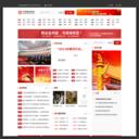 中国财经网-环球经济网门户