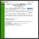 窓の杜 - 【NEWS】HDDやパーティションのコピー機能を追加した「EASEUS Partition Manager」v3.0