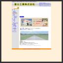 総合建設業の富士工業株式会社
