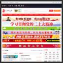 广安信息港—广安综合信息门户网站