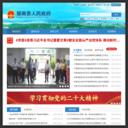 郁南县人民政府公众信息网