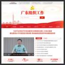 广东组织工作网官网