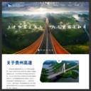 贵州高速公路集团有限公司官网