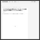グーグルはiPadなど眼中にない? キーボードフル装備のChrome OS搭載ネットブックを1月発売へ! : ギズモード・ジャパン