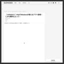 [ #CES2012 ]iPadでWindowsが使えるアプリ登場! しかも無料だよって! : ギズモード・ジャパン