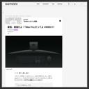 http://www.gizmodo.jp/2017/06/imac-pro-wwdc2017.html
