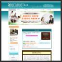 相続税申告名古屋/税理士 後藤会計事務所