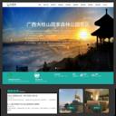 广西大桂山国家森林公园景区官网