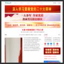 桂平电视台-桂平广电网