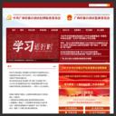 广西纪检监察网-亚博app下载安卓版