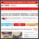 广西新闻网亚博app下载安卓版
