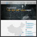 广州市型腔模具制造网站缩略图