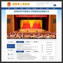 海南省人民政府网