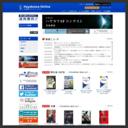 ハヤカワ・オンライン|早川書房のミステリ