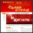 衡阳广电网
