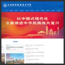 惠州经济职业学院