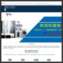 杭州意林电器维修服务公司