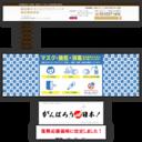 飯田橋☆カイロプラクティック