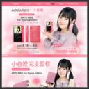 http://www.iriver.jp/yui_ogura/