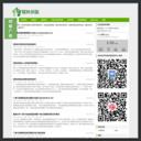 软件小站 - 中国博客联盟
