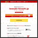 岩崎ひろし横浜市会議員
