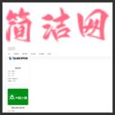 简洁设计网