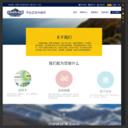 中国机车网