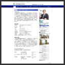 札幌市の社会保険労務士事務所