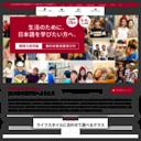 JSLN日本語学院
