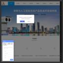 深圳杰士安电子科技有限公司