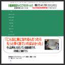 大阪岸和田カイロプラクティック
