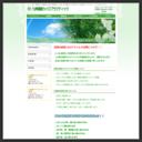 九州健康カイロプラクティック 水巻院