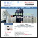 大分県の建設業許可・経営事項審査・産廃許可専門