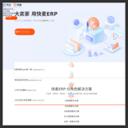 快麦官网-光云科技旗下网站