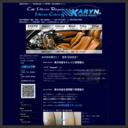 横浜の自動車内装補修リペア内装パーツ塗装のキャリン