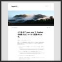 layer13 » アーカイブ » とりあえず mac osx で firefox を複数プロファイルで起動するメモ。