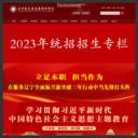 遼寧省交通高等專科學校