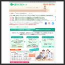 ハウスクリーニングは埼玉のライフステージ